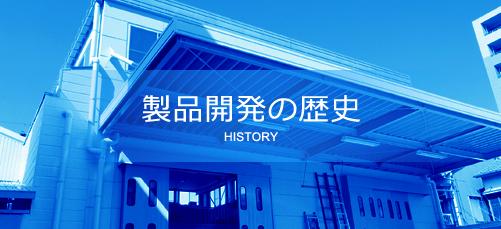 製品開発の歴史